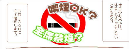 完全禁煙店増えないかな