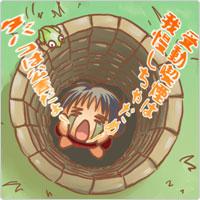 井戸の底から、警告をさけぶ…井の中の蛙ですよ
