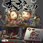 タバコハザードポスター第一弾「タバコで死ぬなら本望だ!!…他人が。」