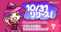 Chompoo☆ChihiroさんLINEスタンプ「マゼンタの魔女ちひろの日常スタンプ」10月31日リリース!