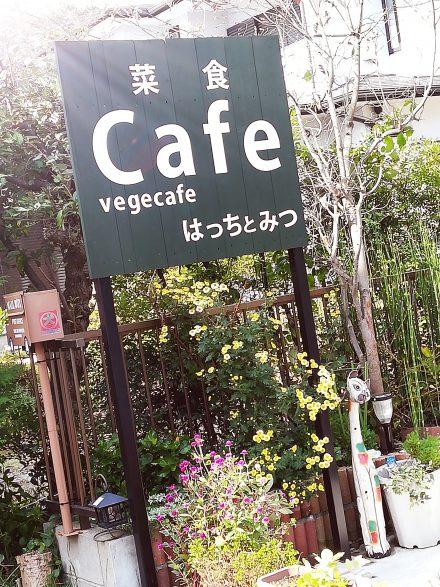 「菜食vegecafe はっちとみつ。犬のはっちが店長のお店」看板!